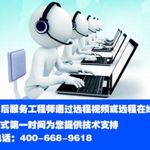 售后服务工程师通过远程视频或远程在线方式第一时间为您提供技术支持