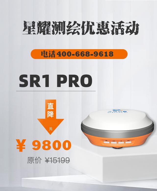 千寻SR1 Pro千寻RTK惯导GPS测量仪内置1年CORS账号