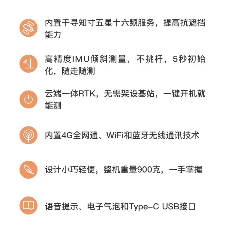 千寻SR1 Pro千寻RTK惯导优